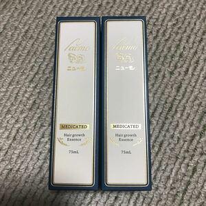 【未使用品】ニューモ 75mL × 2本