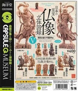 ★木彫写実カラー4種★日本の至宝 仏像立体図録5 『邪気を祓う守護神編』★