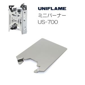 ユニフレーム ミニバーナー US-700 専用 遮熱板 UN10-13