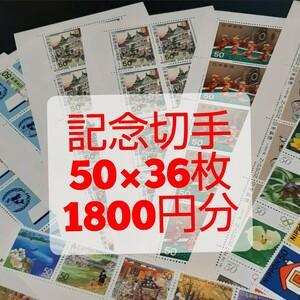 未使用記念切手 50円×36枚 1800円分