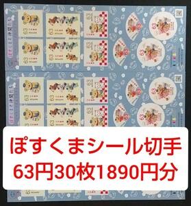 ぽすくま 63円 シール切手 3シート 1890円分 シール式切手 記念切手