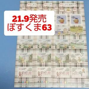 21.9発売 ぽすくまと仲間たち 63円 シール切手 3シート 1890円分 シール式切手 記念切手