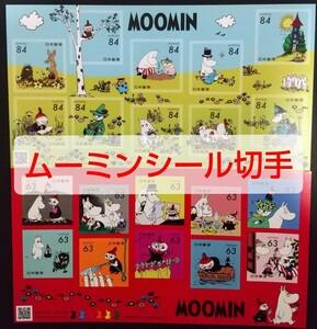 ムーミン 84円と63円 シール切手シートセット シール式切手 記念切手