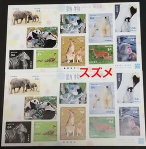 動物シリーズ 第3集 84円 シール切手 2シート 1680円分 シール式切手 記念切手