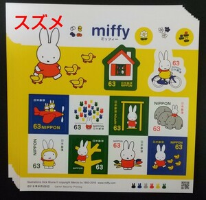 ミッフィー 63円 シール切手 14シート 8820円分 シール式切手 記念切手