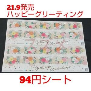 21.9発売 ハッピーグリーティング 94円 シール切手 2シート 1880円分 シール式切手 記念切手