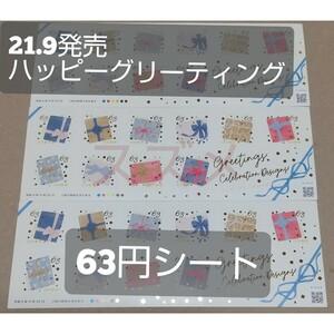 21.9発売 ハッピーグリーティング 63円 シール切手 3シート 1890円分 シール式切手 記念切手