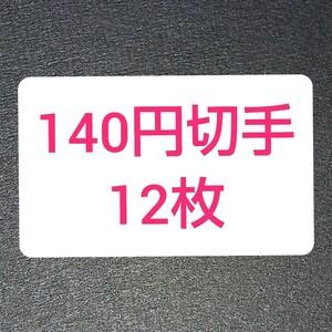 140円切手 12枚 1680円分