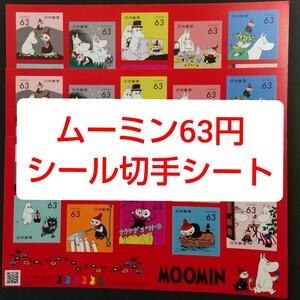 ムーミン 63円 シール切手 3シート 1890円分 シール式切手 記念切手