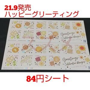 21.9発売 ハッピーグリーティング 84円 シール切手 2シート 1680円分 シール式切手 記念切手