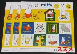ミッフィー miffy 63円 シール切手 3シート 1890円分 シール式切手 記念切手