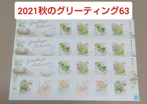 2021秋のグリーティング 63円 シール切手 3シート 1890円分 シール式切手 記念切手