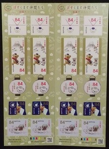 ぽすくまと仲間たち 84円 シール切手 2シート 1680円分 シール式切手 記念切手
