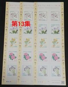 おもてなしの花シリーズ第13集 63円 シール切手 3シート 1890円分 シール式切手 記念切手