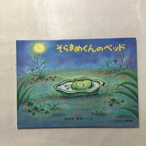 zaa-248♪そらまめくんのベッド なかやみわ(作・絵) こどものとも傑作選 1997/5/1