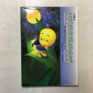 zaa-m1bu♪えほんとべないほたる (1) 大型本 2003/4/2 小沢 昭巳 (著), 関 重信 (イラスト)