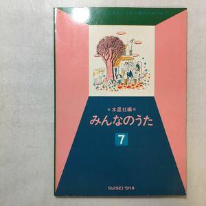 zaa-251♪みんなのうた7 水星社編 NHKテレビでよくしられた歌のアルバム 発行年不明