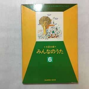 zaa-251♪みんなのうた6 水星社編 NHKテレビでよくしられた歌のアルバム 発行年不明