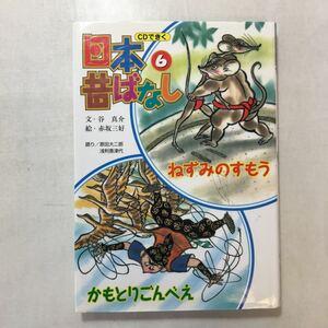zaa-251♪ねずみのすもう/かもとりごんべえ CDできく日本昔ばなし 谷 真介 (著), 赤坂 三好 (イラスト) 単行本 2006/2/1