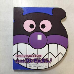 zaa-253♪おれさま、ばいきんまん!―アンパンマンはじめまして やなせ たかし (著) フレーベル館 単行本 2007/6/1