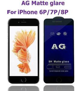 iphone8/7/6s/6 Plus ブルーライトカット マット フル ガラス 全面吸着 2.5D フルグルー フルカバー 液晶保護 ガラスフィルム