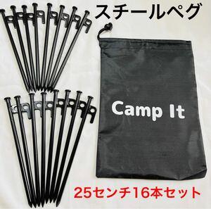 最安値スチールペグ 25センチ16本セット Camp Itオリジナル
