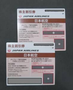JAL 株主優待 50%割引券 2枚 有効期限(2022.11.30まで)  日本航空 JAPAN AIR LINE