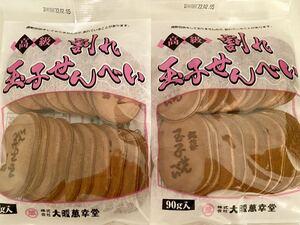 大阪萬幸堂 高級 割れ 玉子せんべい 2袋 訳あり 煎餅 焼菓子 和菓子 クッキー ビスケット 手土産 おやつ