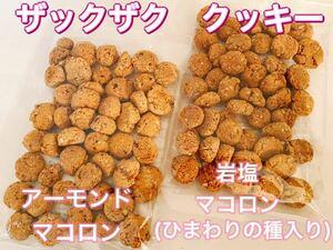 【 アーモンド マコロン 1袋 岩塩 マコロン ひまわりの種入り 1袋】 クッキー 焼菓子 手土産 ザクザク お茶請け おやつ