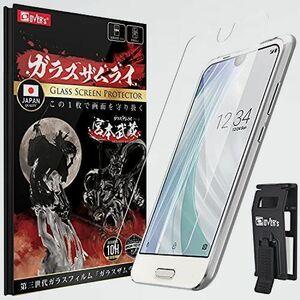 未使用 新品 日本品質 ガラスザムライ R-TG OVER's 169-k AQUOS R Compact 用 ガラスフィルム AQUOS R SHV41 用 強化ガラス