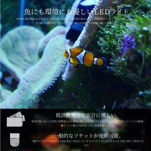 【010131】アクアリウム LED ライト 水槽 照明 27W 9LED 赤×1 白×4 青×4 電球型 E26 E27 ソケット対応 120mm×120mm 熱帯魚 水草 流木