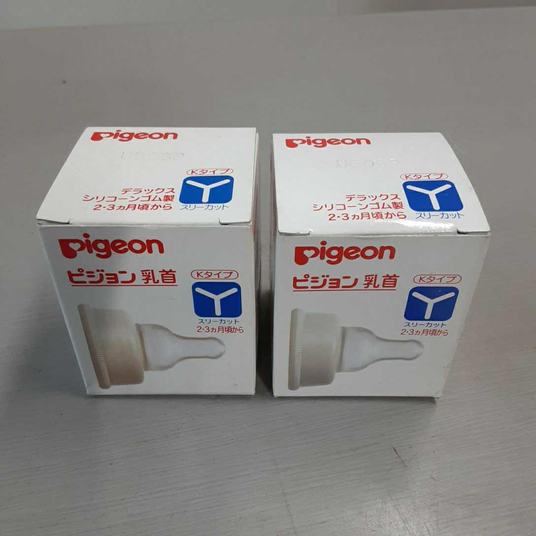 化粧類】Pigeon/ピジョン Kタイプ 乳首 2セット デラックス シリコーンゴム製  Y(スリーカット)2・3ヶ月~ ベビー用品 母乳実感