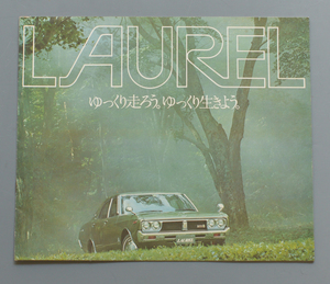 日産 ローレル C130 NISSAN LAUREL 1972年 2代目初期型ローレル カタログ ブタケツ ゆっくり走ろう【2110】