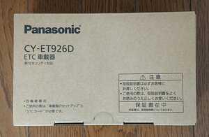 新品 アンテナ分離型 ETC Panasonic パナソニック CY-ET926D