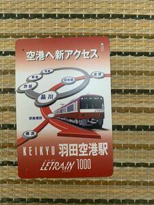 京急ルトランカード 空港へ新アクセス1000 使用済み