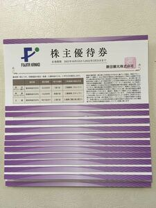 藤田観光 株主優待券 12枚 送料無料