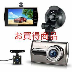 超高画質前後カメラドライブレコーダー 1080FHD多機能車載カメラDrive Recorder G-sensor 170度広角ドラレコ 駐車監視 日本語説明書付属