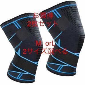 膝サポーター スポーツ ひざ サポーター 固定 関節 靭帯 保温 通気性 伸縮性 2枚セット ブルー M or L選べる