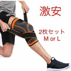 膝サポーター スポーツ ひざ サポーター 固定 関節 靭帯 保温 通気性 伸縮性 2枚入 オレンジ M or L2サイズ選べる