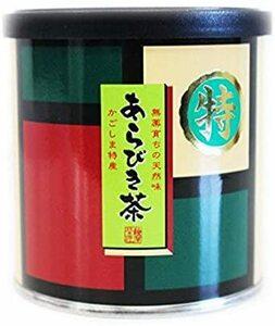 和香園 あらびき茶60g 缶タイプ 非売品一煎パック付(深蒸し茶) 鹿児島茶 茶 高級 粉末 緑茶 パウダー 焙煎 茶葉 粉 イ