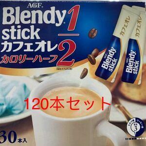 AGF ブレンディスティックカフェオレ120本(送料込み)