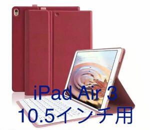 iPad Air 3 & 10.5インチ用 ワイヤレス Bluetooth マルチファンクションキーボード