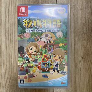 牧場物語 オリーブタウンと希望の大地 Nintendo Switch
