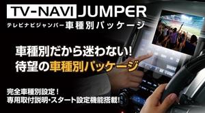 送料無料 ENN80B ノート NOTE e-POWER【車種別パッケージ】HE12 H28.11- ディーラーオプションナビ TVテレビジャンパーキャンセラー