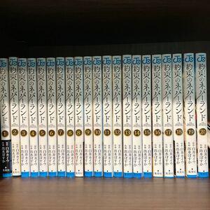 約束のネバーランド コミック 1-20巻 全巻セット (全20巻)
