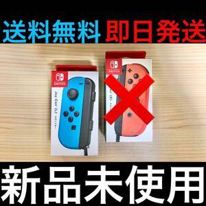 【新品未使用/即日発送】 Nintendo Switch 左単品 Joy-Con(L) ネオンブルー 任天堂 正規品