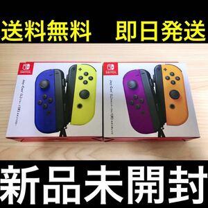 【新品未使用/即日発送】Nintendo Switch Joy-Con ジョイコン 2セット
