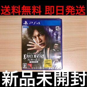 【新品未開封】 PS4版 JUDGE EYES 死神の遺言 新価格版 【即日発送】 シュリンク付き