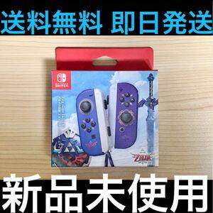 【新品未使用/即日発送】 Nintendo Switch Joy-Con (L)/(R) ゼルダの伝説 エディション