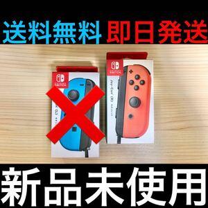 【新品未使用/即日発送】 Nintendo Switch 右単品 Joy-Con (R) ネオンレッド 任天堂 正規品 印有り